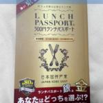 ランチが500円で食べられる「ランチパスポート」知ってる?!