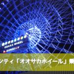 エキスポシティ【高さ123m】日本一の観覧車が出現!乗ってきた!