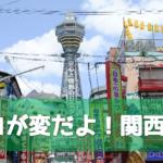 【関西人のココがイヤ!】東京人と違いすぎるヘンな特徴とクセがスゴい!
