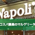 ナポリスで激安「350円ピザ」を喰らえ!神戸三宮で食べてきたぞ!