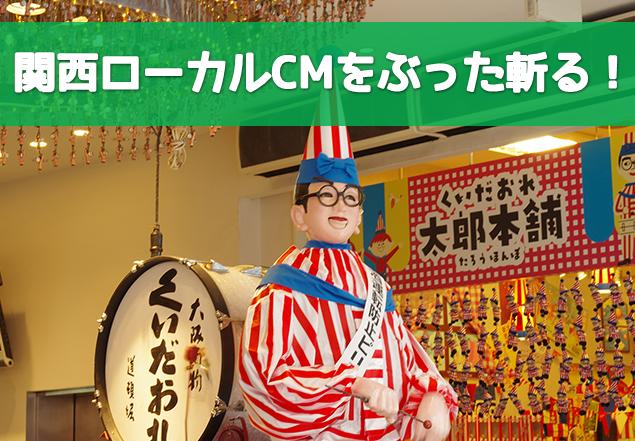 関西ローカルCM