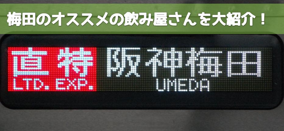 阪神梅田バナー
