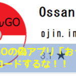 ポケモンGOのクソゲー偽アプリ「おっさんGO」に引っ掛かった!!