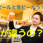 「瓶ビール」と「生ビール」はどう違うの?ビールの3つの謎に迫る!