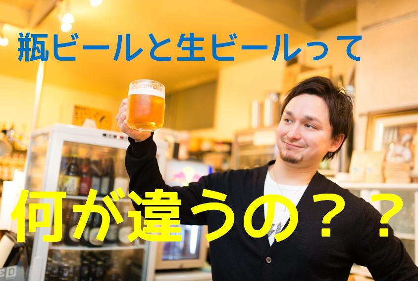ビール違い