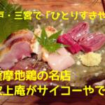 神戸・三宮「薩摩地鶏」吹上庵で「ひとりすき焼き」を堪能したよ!