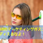 AKB48は用意周到なマーケティングの賜物だから、もうディスるなよ!