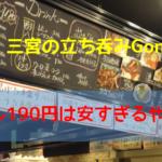 【口コミレビュー】神戸・三宮の立ち呑み「Gonta2」がスゴい!生ビール190円の衝撃!