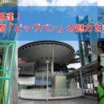 【関西日帰りお出かけ】大型児童館「ビッグバン」で巨大ジャングルジムを攻略せよ!