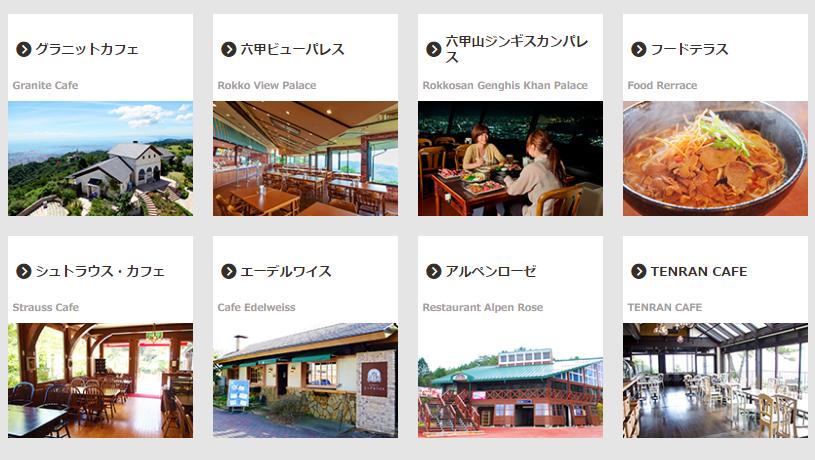 六甲山レストラン