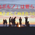 「感動ポルノ」は要らん!NHK「バリバラ」に学ぶ、障害者との正しい向き合い方とは?