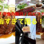 神戸でランチするなら「洋食の朝日」!完全無欠のビフカツがウマすぎて困る!