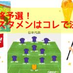 9月1日W杯最終予選【日本 VS UAE】予想スタメンはコレで決定だから他サイトは見なくていい!