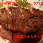 神戸・三宮でステーキ言うたらココ!「キャトルラパン」が旨すぎてヤバすぎる!