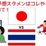9月6日W杯最終予選【日本 VS タイ】予想スタメンを発表!後がないぞ!ハリルジャパン!