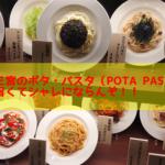 神戸・三宮の超激安パスタ「ポタパスタ」が380円で本格パスタが食べられるから行っとけって話!