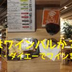 「ここワインバル?」ダイエー神戸三宮店内のテイスティングバーでワイン三昧!