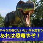 目を覚ませ!!「おしとやか」な女性なんかいるかボケ!あれは恐竜やぞ!