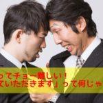 ざけんな!「させていただきます」と「よろしかったでしょうか」、その表現合ってる?!日本語は難しいぞ!