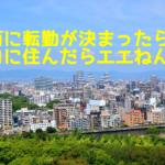 大阪・関西に転勤・引越が決まったサラリーマン必見!住みやすい街はココだっちゅーの!