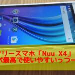 SIMフリースマホ「Nuu X4」が2万円切りの超コスパでバランス最高だっつーの!!