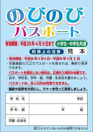 nobinobi_passport2016