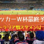 予想スタメンはコレ!10月11日W杯最終予選【日本 VS オーストラリア】勝て!さもなくば「ハリ」のむしろだぞ!!