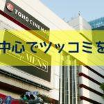 大阪・梅田にあるポスター、看板、飲食店すべてにツッコミを入れまくる旅!