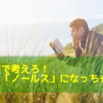 【人間の磨き方】答えを聞くから知識がつかない!自分の頭で考えない「ノールス」になるな!