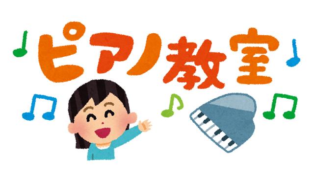 piano_kyoushitsu