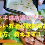 店選びの鉄則!失敗しない飲食店を選ぶ「基準」と美味しいお店の「法則」はコレ!