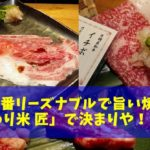「こだわり米 匠」大阪で一番リーズナブルで旨い焼肉屋は西中島南方にあるぞ!