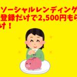 【ソーシャルレンディングでお小遣い!】今なら無料会員登録だけで1,500円もらえるから、やらな損!