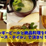 接待もOK!梅田でベルギービールを楽しむなら「フランダース・テイル ハービスPLAZA店」で決まり!