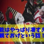 大阪・国立文楽劇場で人形浄瑠璃を見てきた!伝統芸能が面白い理由を具体的に教えよう!
