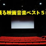 【映画音楽】記憶に残る名曲ベスト5はコレ!ロッキー、タイタニック!オススメのテーマ曲ランキング