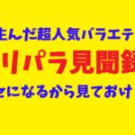 DVDバカ売れ!福岡発!超人気旅バラエティ「ゴリパラ見聞録」を知っているか!水曜どうでしょうの次はコレだ!