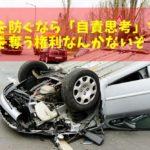 交通事故を防ぐためのたった1つの方法!責任転嫁や言い訳するな!「他責」じゃなく「自責」で考えろ!