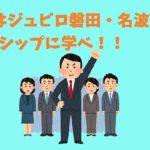 管理職なら感じ取れ!中村俊輔も惚れるジュビロ名波浩監督に学ぶリーダーシップ論!