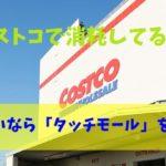 コストコやめとこ!ネット版原価スーパー「タッチモール」が安すぎる!節約するならココ!