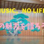 オッサンが初めて能楽を見た!「能MUSIC、NO LIFE」初心者の楽しみ方、魅力、感想を語ろう!