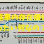 神戸・三宮にはJR、阪急電車でも行けるぞ!阪神電車に果たして存在価値はあるのか考えてみた!!