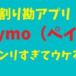 宴会、飲み会、コンパに必須の割り勘アプリ「paymo(ペイモ)」がベンリ!今なら1,500円もらえるぞ!