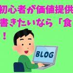 ブログ初心者は「食レポ」に学んでまず答えを書け!読者に刺さる記事の書き方のコツ!