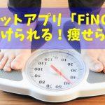 【アプリレビュー】スマホアプリ「FiNC」ならダイエットが続く!サボり癖が多い人にオススメな理由!