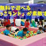 神戸「こべっこランド」が無料&室内で1日遊べるので超オススメ!子供連れてGO!