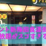 コスパ良すぎ!プロント新梅田食堂街店が飲み放題980円で安くて超おすすめな件!