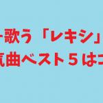 池ちゃんこと「レキシ」のおすすめの人気曲ランキング、ベスト5を発表!歌詞に稲作、家督、年貢?!