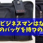TUMI(トゥミ)のビジネスバッグが営業マンに人気の理由とは?!使い心地、感想を徹底レビュー!