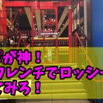 【口コミ感想】俺のフレンチ梅田で絶品ロッシーニに舌鼓!激旨メニュー満載、コスパ最高でおすすめ!